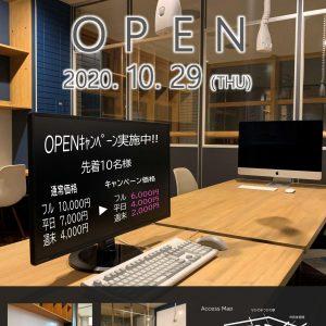 10.29コワーキングスペースオープンします!