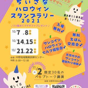 入場無料!ハロウィンイベント10/7~