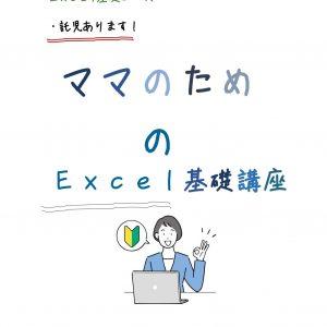 託児付きパソコン講座『Excel基礎』